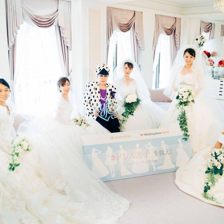 桂由美さんがプレ花嫁に直接アドバイス!「『#ドレス迷子』を救え!ドレスフィッティングDAY」開催レポート