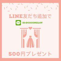 LINE限定クーポンGET