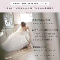 24th AnniversaryFair 開催中!!