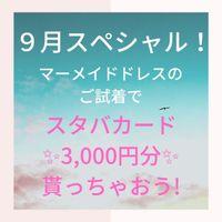 9月スペシャル ドレス試着でスタバカード3000円分をゲット
