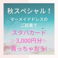 秋スペシャル ドレス試着でスタバカード3000円分をゲット