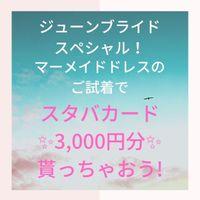 6月スペシャル ドレス試着でスタバカード3000円分をゲット