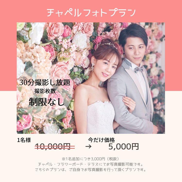本格ドレスでチャペルフォトが5,000円で叶う♡