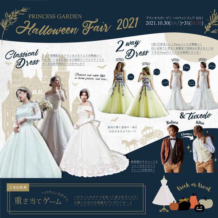 プリンセスガーデン ハロウィンフェア2021