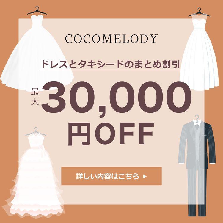 激安セットプランMAX30,000円OFF