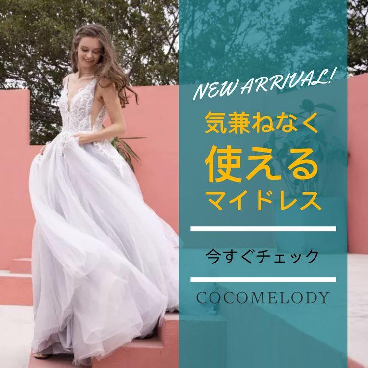 ココメロディ2021新作登場