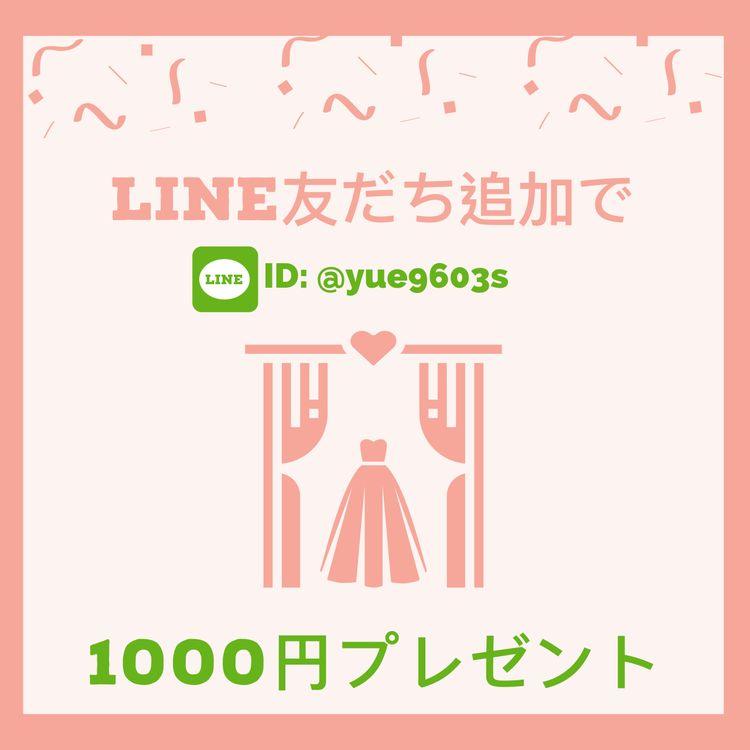 LINE限定クーポンGET!