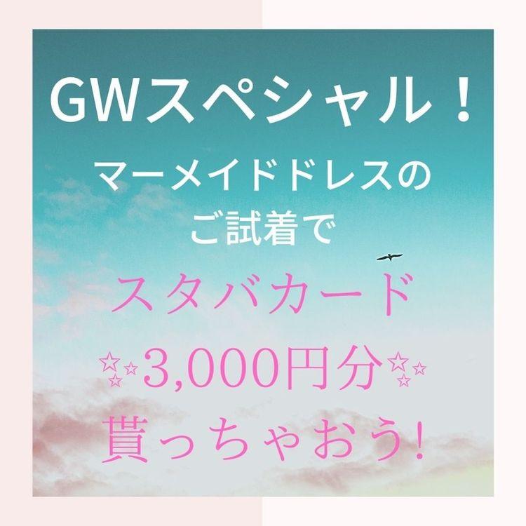 GWスペシャル ドレス試着でスタバカード3000円分をゲット